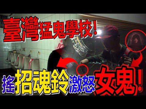 【夜間探靈】台灣最有名的猛鬼彰化中學,招魂鈴真的把女鬼給招來了!!