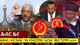 Hiber Radio Daily Ethiopian News July 2, 2018