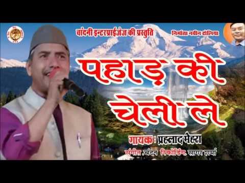 Latest Kumaoni Song Pahad ki cheli le Singer Prahlad Mehra