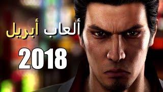 ألعاب شهر أبريل 2018
