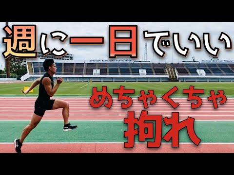 質重視のトレーニング計画!足速くなるために考え抜いた10秒台選手の短距離走練習メニューとは【学生必見】【陸上】