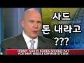 [미국물정] 사드비용, 결국은 돈 내라는 미국: 맥매스터 국가안보보좌관 인터뷰 (한글자막)