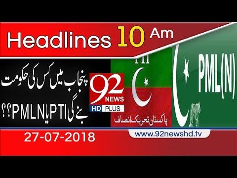 News Headlines - 10:00 AM - 27 July 2018 - Punjab Mein Kis Ki Hakoomat?