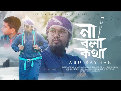 Na Bola Kotha by Abu Rayhan Kalarab Lyrics Mp3 Download