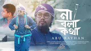 New Islamic Song 2020 | Na Bola Kotha | না বলা কথা | Abu Rayhan | Heart Touching Song | Kalarab