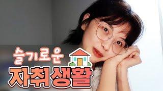 슬기로운 말숙이의 자취생활 feat. 김부선