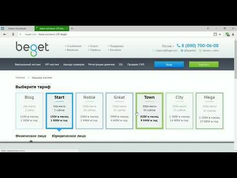 Как установить сайт на хостинг beget