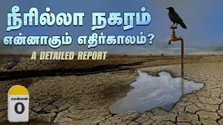 MUST WATCH : Immediate Solution for Chennai Water Crisis   Vikatan Exclusive