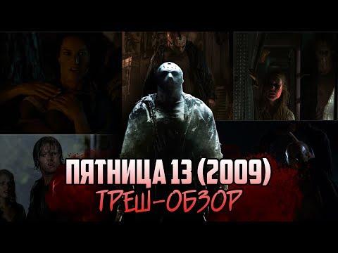 Пятница 13 (2009) - Треш-Обзор!