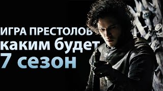 Игра престолов 7 сезон Обзор Трейлер на русском