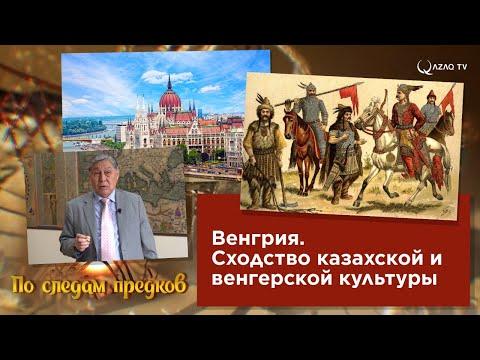 Венгрия. Сходство казахской и венгерской культуры