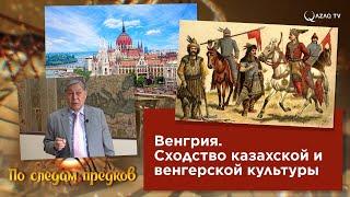 Trails of nomads №11. Венгрия. Сходство казахской и венгерской культуры