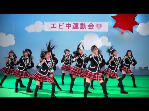 私立恵比寿中学「もっと走れっ!!」MV (short ver.)