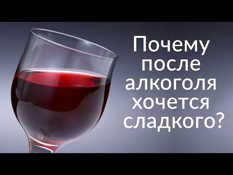 Почему после алкоголя хочется сладкого?
