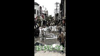 1945년 한국 서울 생활모습 희귀사진 과거로 보내드림…