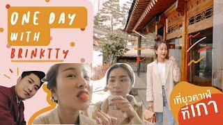 VLOG 1 วันชิวๆที่เกาหลี คาเฟ่ ถ่ายรูป เจอแฟนบนเครื่องบิน✈️ (canon)| Brinkkty
