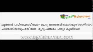 Omana thinkal kidavo Malayalam Lullaby x264