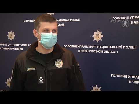 Телеканал Новий Чернігів: Психологічна допомога поліцейським  Телеканал Новий Чернігів