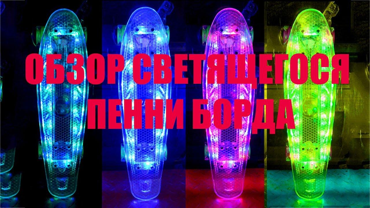Интернет-магазин ozon. Ru: купить скейтборды и пенни борды с доставкой и гарантией, скейтборды и пенни борды по лучшим ценам, отзывы.