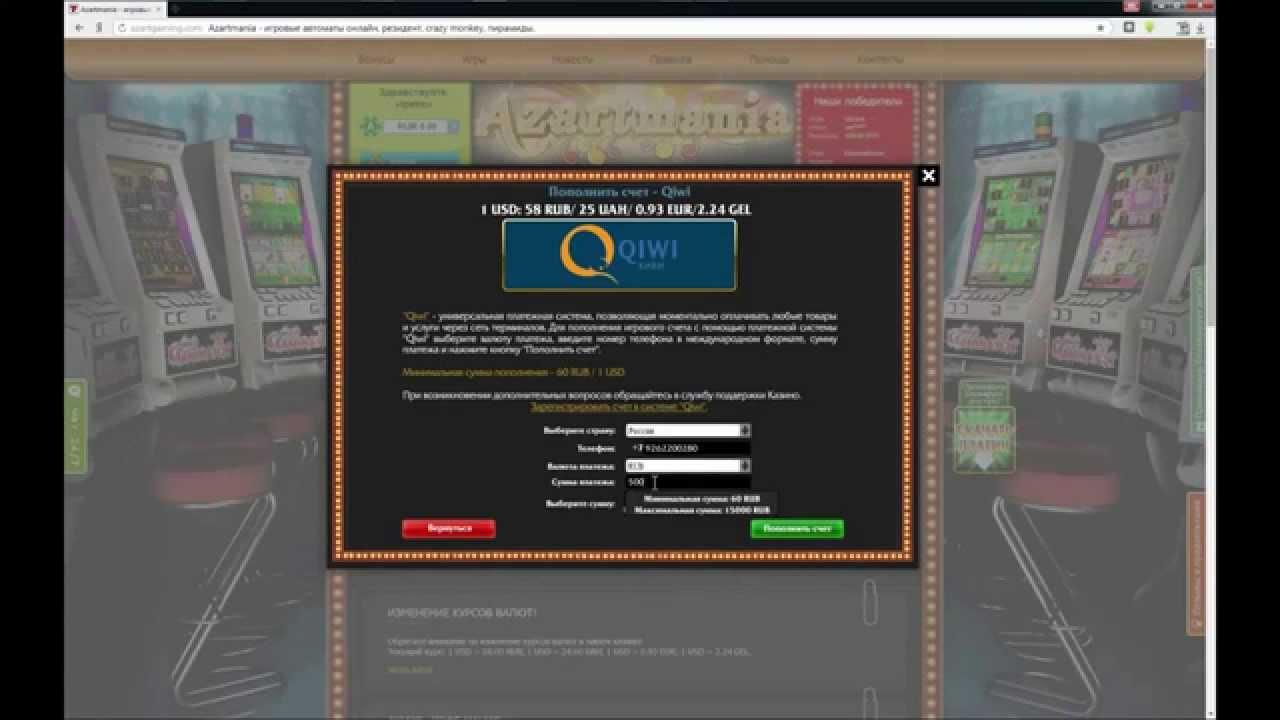 казино азартмания онлайн