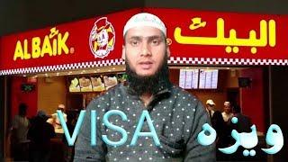 AL BAIK RESTAURANT BIKERS AND HELPERS VISA ! visa sections