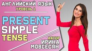 4. Английский язык для начинающих : PRESENT SIMPLE / Окончание S ( Ирина ШИ )