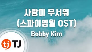 Download [TJ노래방] 사랑이 무서워(스파이명월OST) - Bobby Kim (Love is afraid(Spy Myung Wol OST) - Bobby Kim) / TJ Karaoke MP3 song and Music Video