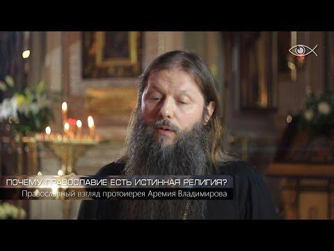 Почему Православие есть