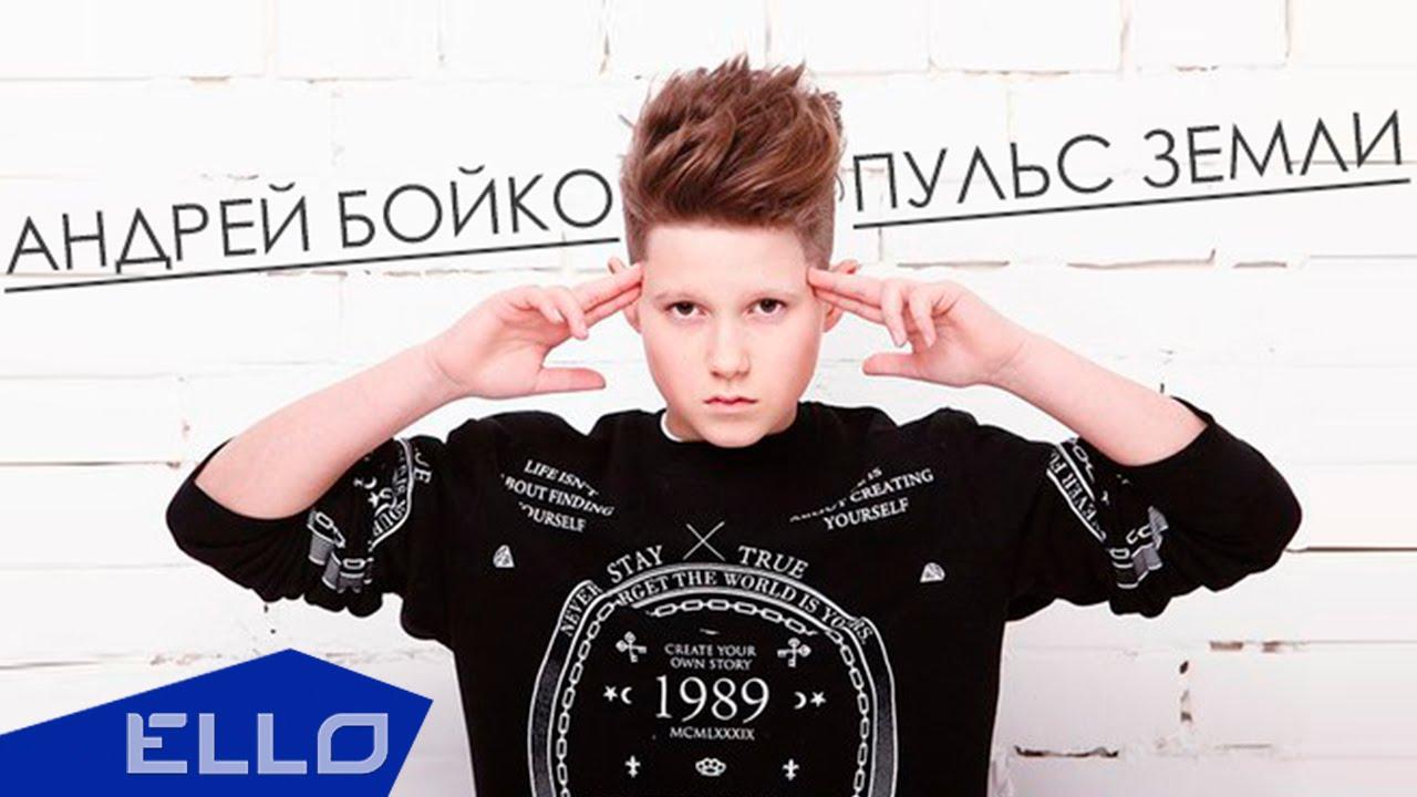 Андрей бойко фото