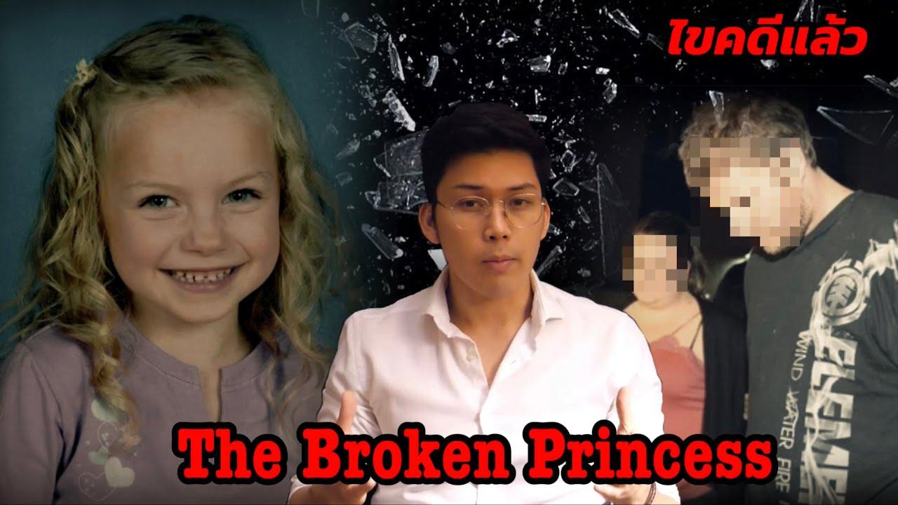 """ The Broken Princess "" เจ้าหญิงตัวน้อย รอคอยความยุติธรรม    เวรชันสูตร Ep.70"