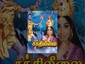 Download Sakthi Leelai Tamil Full Movie : Gemini Ganesan : Saroja Devi B : Jayalalitha MP3 song and Music Video