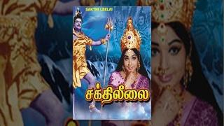 Sakthi Leelai Tamil Full Movie : Gemini Ganesan : Saroja Devi B : Jayalalitha