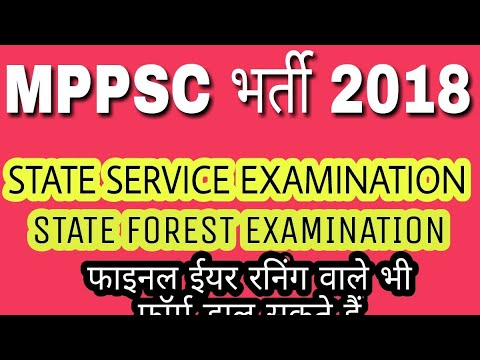 MPPSC Vacancy 2018 State Service Examination and State Forest Examination