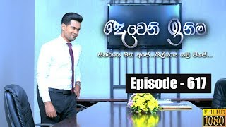 Deweni Inima | Episode 617 19th June 2019 Thumbnail
