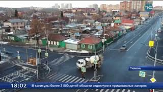 В Тюмени открыли движение транспорта по  Чернышевского.