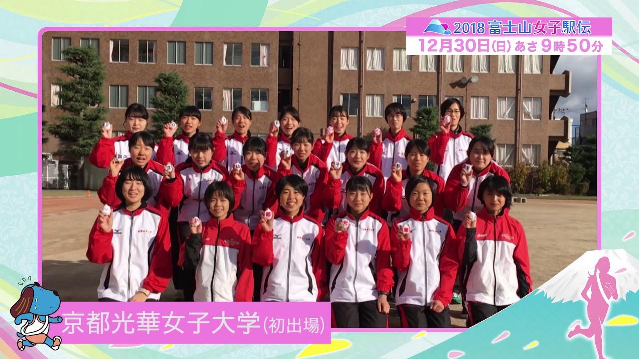 女子 大学 光華 京都