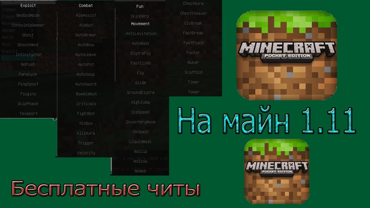 Майнкрафт чит-коды