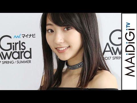 武田玲奈、20歳目前で「すてきなモデル、女優に」と目標語る 「ガールズアワードS/S」インタビュー