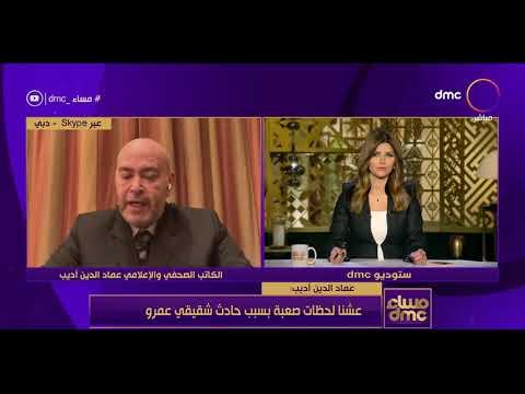 """مساء dmc -  عماد الدين أديب يحكي تفاصيل حادثة أخيه الإعلامي """"عمرو أديب"""""""