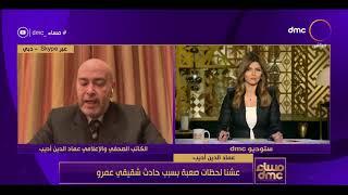 مساء dmc -  عماد الدين أديب يحكي تفاصيل حادثة أخيه الإعلامي