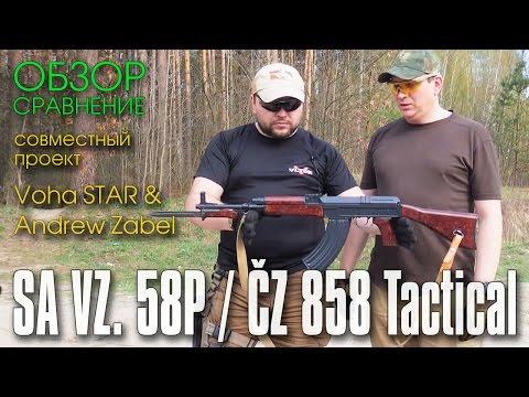 SA VZ. 58P / ČZ 858 Tactical | ОБЗОР-СРАВНЕНИЕ