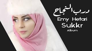 Emy Hetari - Darb annaja7 | ايمي هيتاري - درب النجاح (Lyrics Video)
