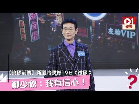 【詭探前傳】ViuTV 新劇硬撼 TVB《鐵探》 鄭少秋:我有信心! │ 01娛樂 - YouTube