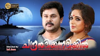 Chandranudhikkunna Dikkiil Malayalam Full Movie  | HD Movie | Dileep Kavya Super Hit Comedy Movie
