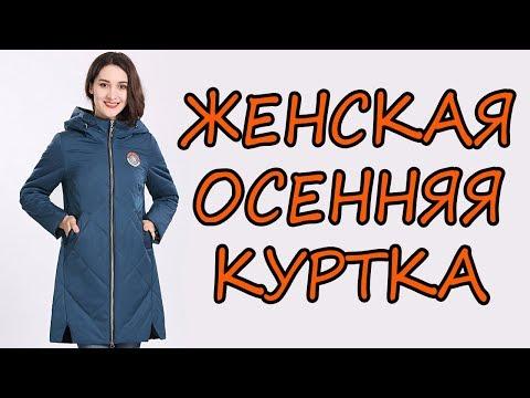 Женская осенняя куртка Women's Jacket Aliexpress