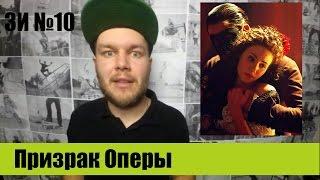 ЗИ #10 - Призрак Оперы