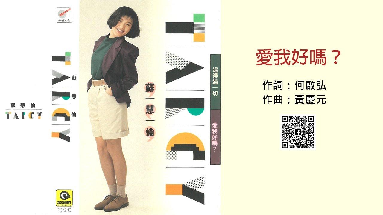 蘇慧倫 - 愛我好嗎 (1990-03-10) - YouTube