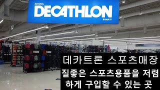 데카트론 스포츠전문매장- 저렴한 가격이 특징인 스포츠용…
