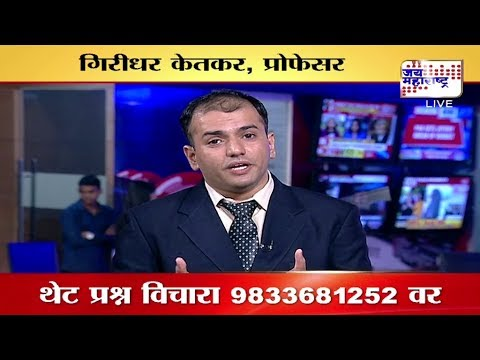 JAI MAHARASHTRA CALLING WITH GIRIDHAR KETKAR ON HOTEL MANAGEMENT