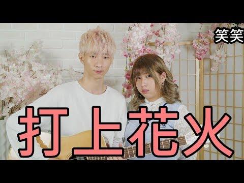 *笑笑* 打上花火 (DAOKO×米津玄師) cover